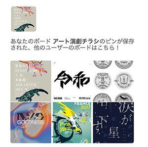 1アート演劇チラシ.jpg