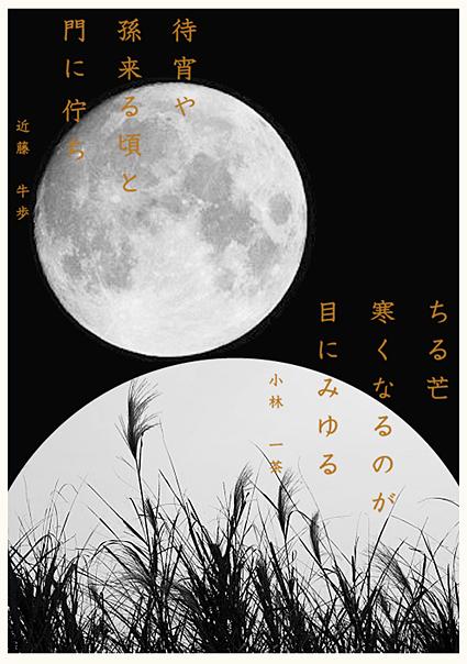 月に芒.jpg