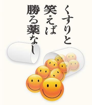 クスリと笑えば.jpg