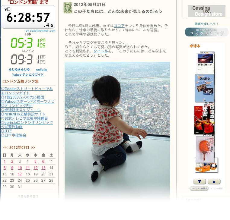 スクリーンショット(2012-07-17-17.31.jpg