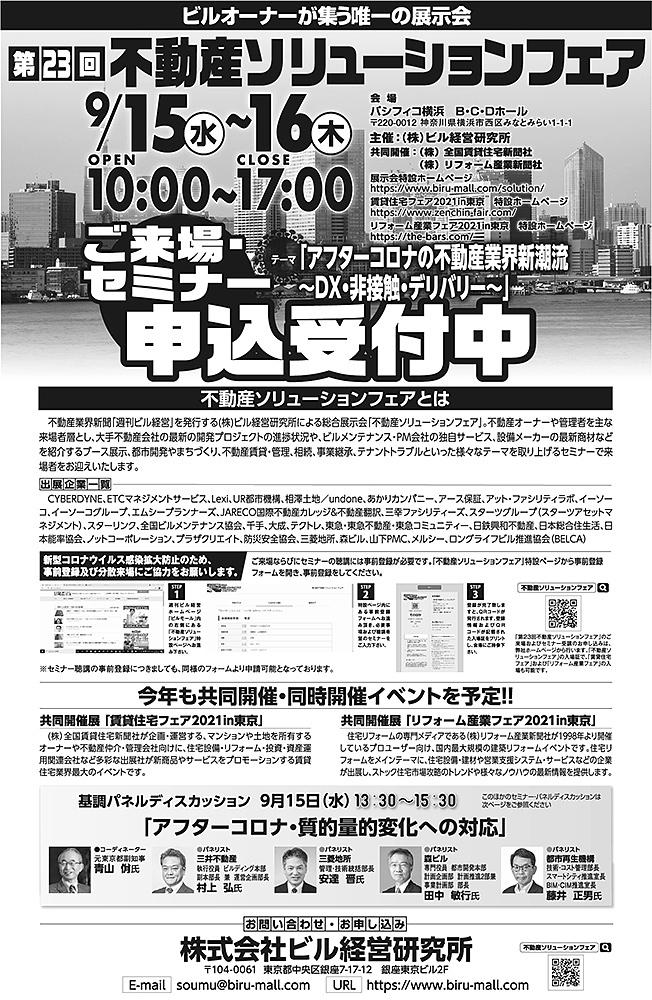 告知広告(概要案内).jpg