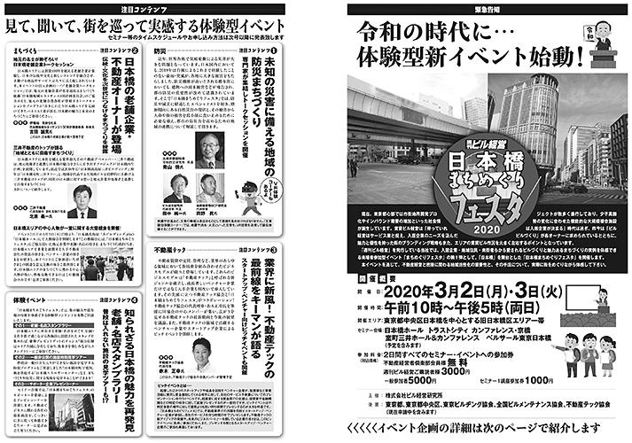 日本橋フェスタ.jpg