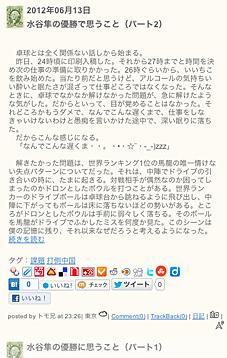水谷隼.45.jpg