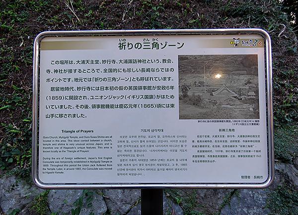 祈りの三角ゾーン看板.jpg
